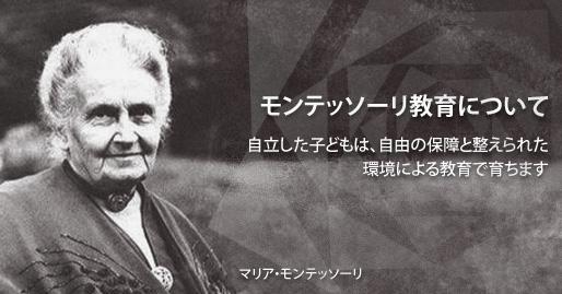 モンテッソーリ教育について 日本モンテッソーリ教育綜合研究所 - トップページ   公益財団法人